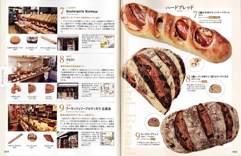 パンの店Best!20170330(ボヌール本店)800×520