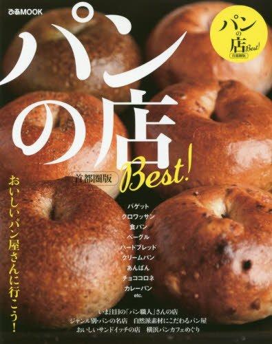 パンの店Best!表紙20170330(ボヌール本店)