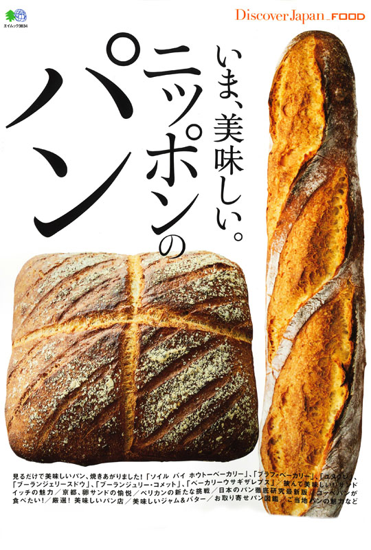 ニッポンのパン(表紙)【クロワッサンフランク】540×800