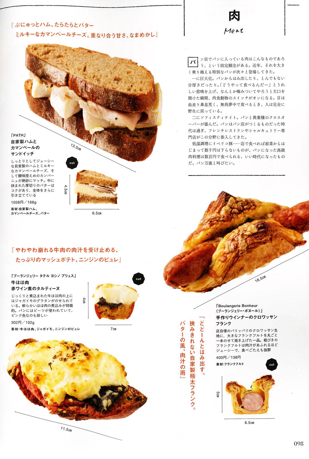ニッポンのパン(記事)【クロワッサンフランク】540×800