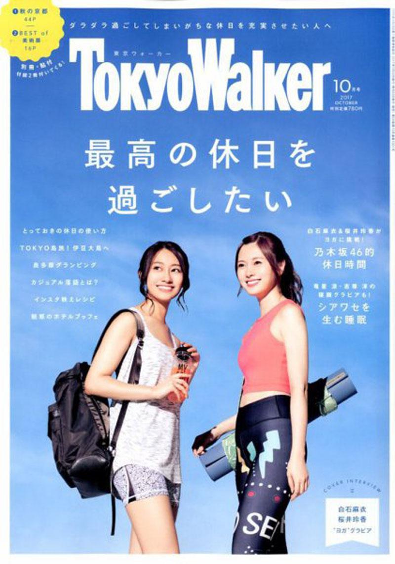 東京ウォーカー2017年10月号表紙800